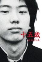 15sai_cover.jpg