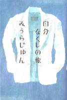 jibunnakushi_m.jpg