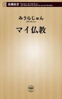 マイ仏教.jpg