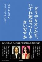M&L_Cover.jpg